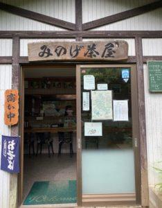 みのげマス釣りセンター みのげ茶屋